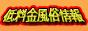 1万円で遊べるお店をご紹介『低料金風俗情報』