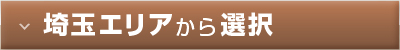 パネルボタン埼玉