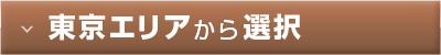 パネルボタン東京