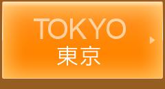 東京エリアを見る