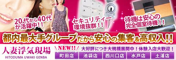 新着店:西川口 人妻浮気現場