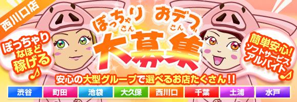 新着店:西川口 肉だんご